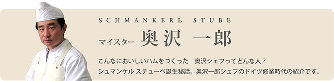 SHUMANKERL STUBEマイスター 奥沢 一郎