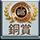 DLG銅賞